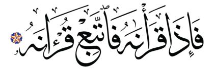 Al-Qiyâmah 75, 18