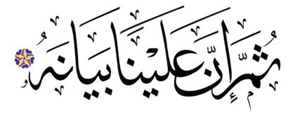 Al-Qiyâmah 75, 19