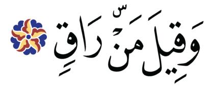 Al-Qiyâmah 75, 27