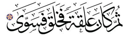 Al-Qiyâmah 75, 38