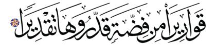 Al-Insan 76, 16