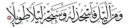 Al-Insan 76, 26