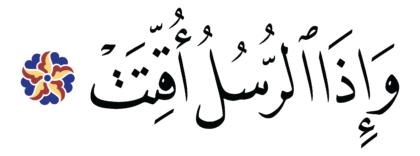 Al-Mursalat 77, 11