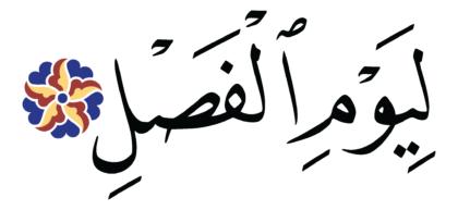 Al-Mursalat 77, 13