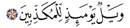 Al-Mursalat 77, 15