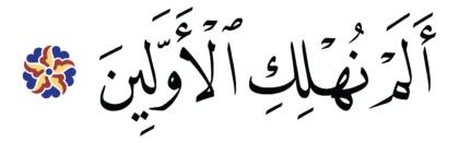 Al-Mursalat 77, 16