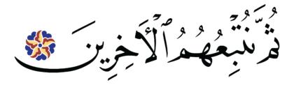 Al-Mursalat 77, 17