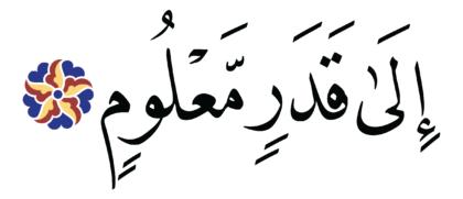 Al-Mursalat 77, 22