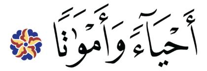 Al-Mursalat 77, 26