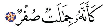 Al-Mursalat 77, 33