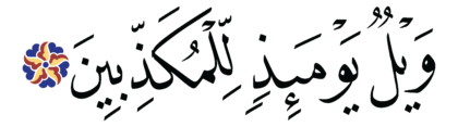 Al-Mursalat 77, 37