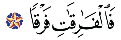 Al-Mursalat 77, 4