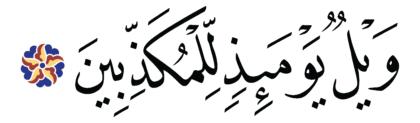 Al-Mursalat 77, 40