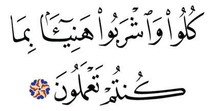 Al-Mursalat 77, 43