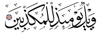 Al-Mursalat 77, 49