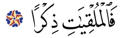 Al-Mursalat 77, 5