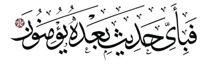 Al-Mursalat 77, 50