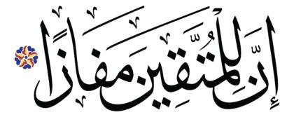 An-Naba' 78, 31