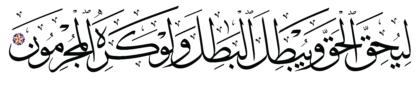 Al-Anfal 8, 08