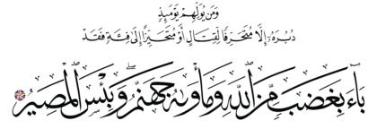 Al-Anfal 8, 16