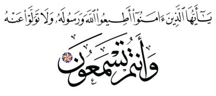 Al-Anfal 8, 20