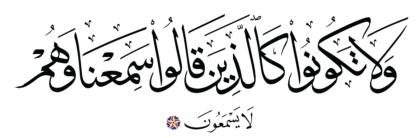 Al-Anfal 8, 21