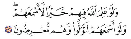 Al-Anfal 8, 23