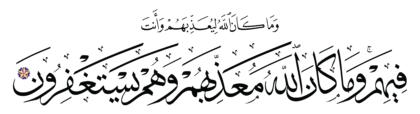 Al-Anfal 8, 33