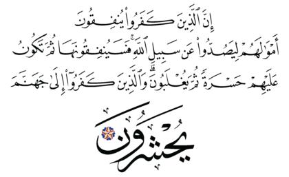 Al-Anfal 8, 36