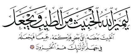 Al-Anfal 8, 37