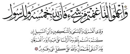 Al-Anfal 8, 41