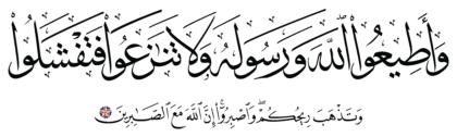 Al-Anfal 8, 46