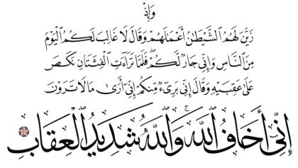 Al-Anfal 8, 48
