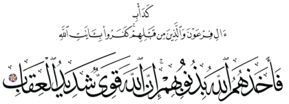 Al-Anfal 8, 52