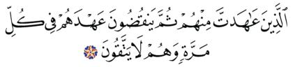 Al-Anfal 8, 56