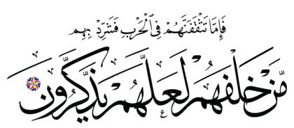 Al-Anfal 8, 57