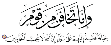 Al-Anfal 8, 58