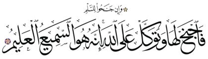 Al-Anfal 8, 61