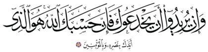 Al-Anfal 8, 62