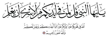 Al-Anfal 8, 70