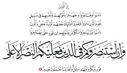 Al-Anfal 8, 72