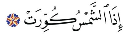 Al-Takwir 81, 1