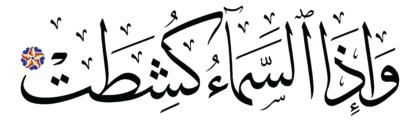 Al-Takwir 81, 11