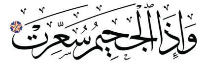 Al-Takwir 81, 12