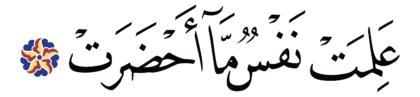 Al-Takwir 81, 14