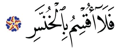 Al-Takwir 81, 15