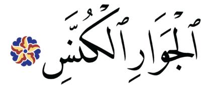 Al-Takwir 81, 16