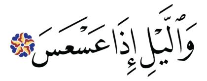 Al-Takwir 81, 17