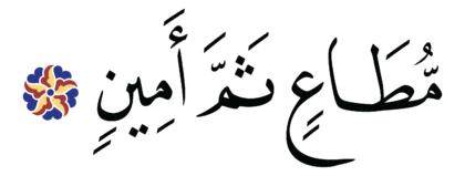 Al-Takwir 81, 21