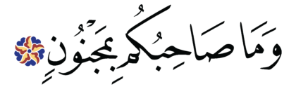Al-Takwir 81, 22